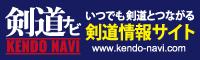 いつでも剣道とつながる情報サイト・剣道ナビ
