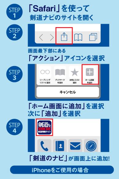 ■iPhoneをご使用の場合