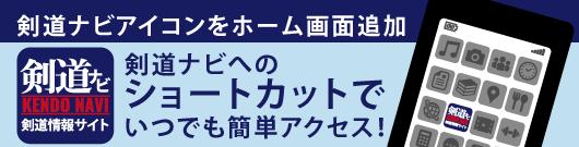 剣道ナビのアイコンをホーム画面へ追加して簡単アクセス!