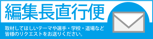 編集長・鈴木に剣道ナビの感想やリクエストのメールを送ろう!