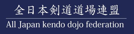 全日本剣道道場連盟はこちらから
