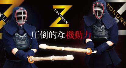 東山堂剣道防具「特練」