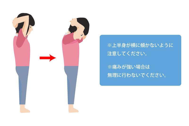 僧帽筋ストレッチ(その2)